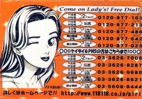 enjo kosai phone club