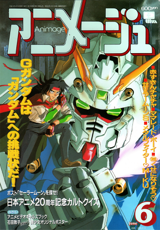 animage volume 6 japan gundam
