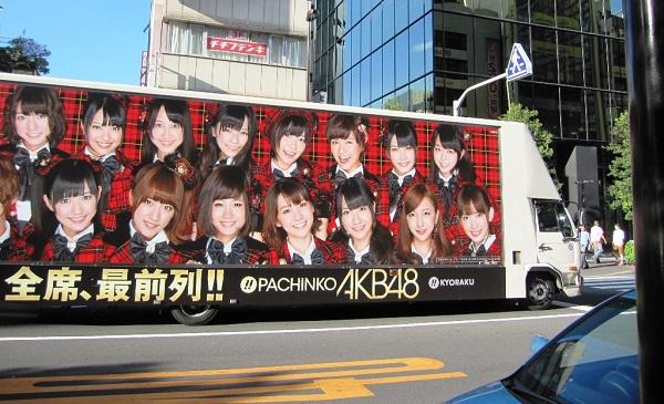 pachinko akb48