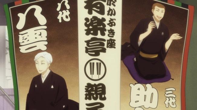 rakugo shinjuu header