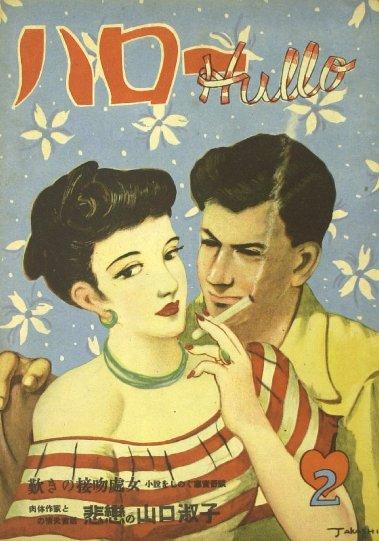 haro hello kasutori magazine